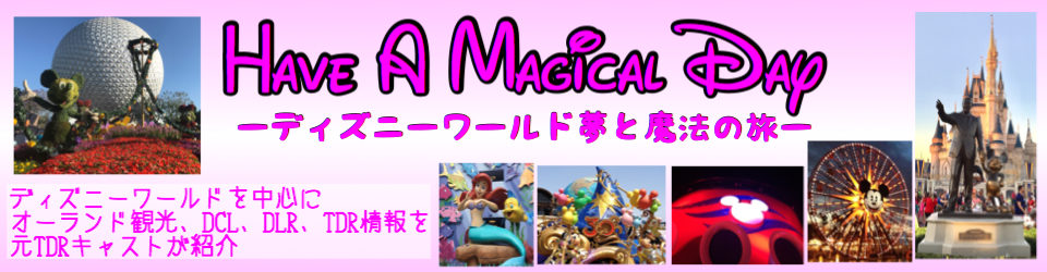 Have A Magical Dayーディズニーワールド夢と魔法の旅へ