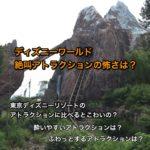 WDWの絶叫マシンの怖さはどれくらい?東京ディズニーランド、シーとアトラクション比較
