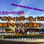 WDWのハロウィンパーティー参加には専用チケットが必要?当日券の販売はあるの?