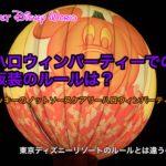ディズニーワールドのハロウィンパーティーの仮装ルールは?東京ディズニーランドとの違いは?