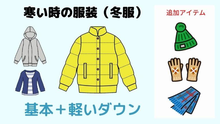 WDW冬の寒い日の服装