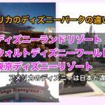 アメリカのディズニーランドとディズニーワールドの違いは?日本との比較とカリフォルニアとフロリダパークの魅力!