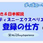 【WDW準備】マイディズニーエクスペリエンスの登録方法は?アカウントは日本語でも取れるの?