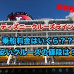 ディズニークルーズラインの値段は?一番安い料金で乗船していくらくらい?