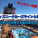 ディズニークルーズラインとは?日本発着のクルーズはあるの?どこから乗船できる?