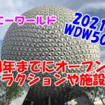 WDWのこれからできる新アトラクションは?50周年の2021年まで続々オープン!
