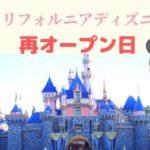 カリフォルニア・ディズニーランドリゾートの再オープンはいつ?